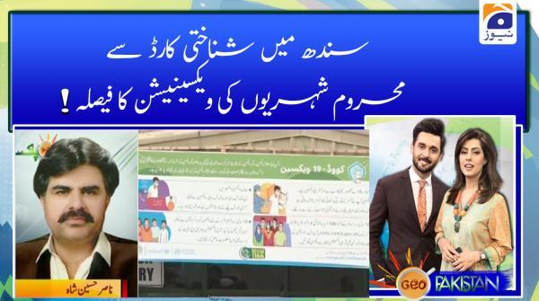 سندھ میں شناختی کارڈ سے محروم شہریوں کی ویکسینیشن کا فیصلہ!