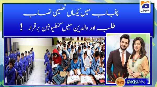 پنجاب میں یکساں تعلیمی نصاب، طلبہ اور والدین میں کنفیوژن برقرار!