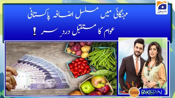مہنگائی میں مسلسل اضافہ پاکستانی عوام کا مستقبل درد ِ سر !