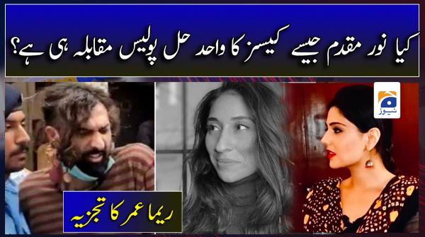Kiya Noor Mukadam Jese Cases ka Wahid Hal Police Muqabla Hai?