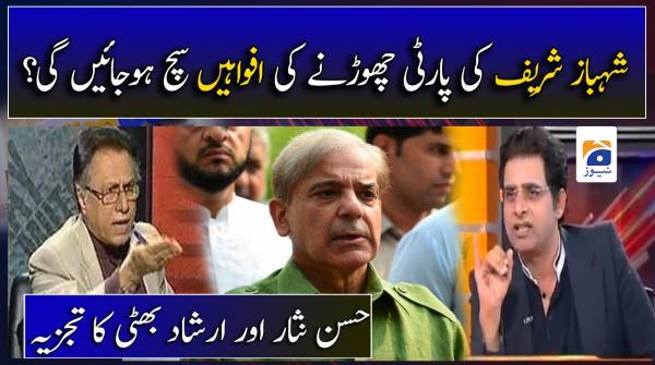 Shehbaz Sharif ki Party Chhornay ki Afwahen Such Hojayngi? Hassan Nisar aur Irshad Bhatti ka Tajzia