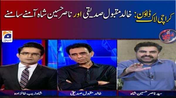 Karachi Lockdown | Khalid Maqbool Siddiqui Aur Nasir Hussain Shah ka Tafseeli Interview