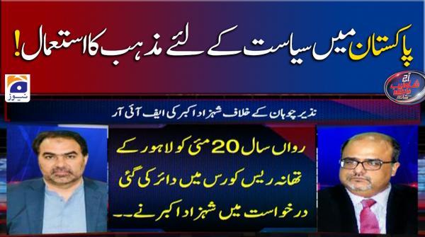 Pakistan mai Siyasat ke Liye Mazhab ka Istimal..!!
