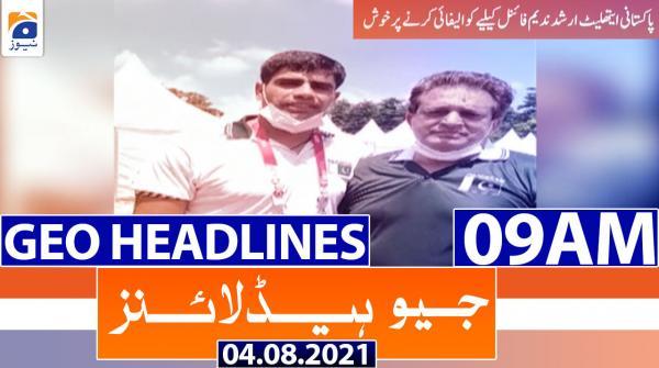 Geo Headlines 09 AM | 4th August 2021