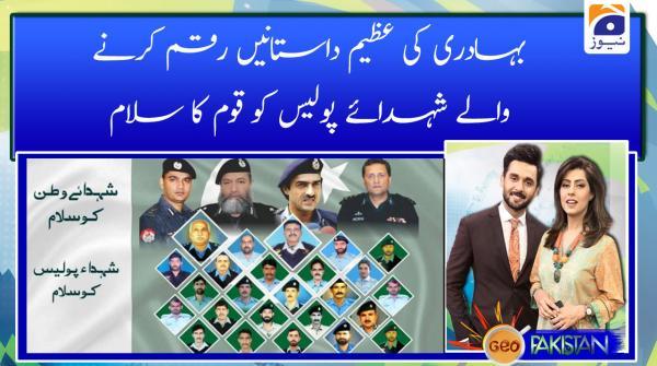 Bahaduri Ki Azeem Daastan- Raqam Kernay Walay Shuhdaye Police K Qaum Ka Salam