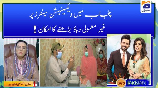 Punjab Me Vaccination Centers Per Ghair Mamooli Dbao Berhnay ka Imkaan!