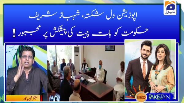 Opposition Dil Shikasta, Shehbaz sharif Hukumat Ko Bat cheet KI Paishkash Per Majboor!