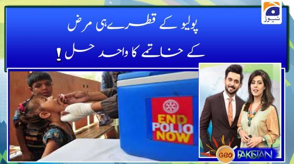 Polio K Qatray Hi Marz K Khatmay Ka Wahid Hall