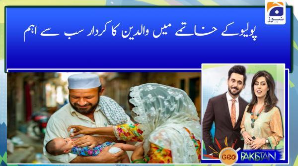 Polio K Khatmay Me Waldain Ka Kirdar Sab Se Ahem
