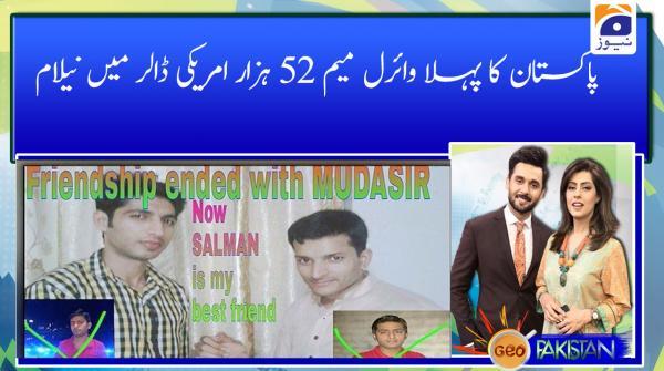 Pakistan Ka Pehla Viral meme 52 Hazar Amriki Dollar Me Nainal
