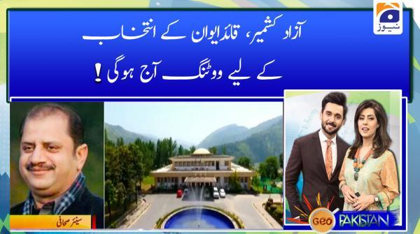 Azad Kashmir, Quaid-e-Awan K Intekhab K Liye Voting Aj Hogi