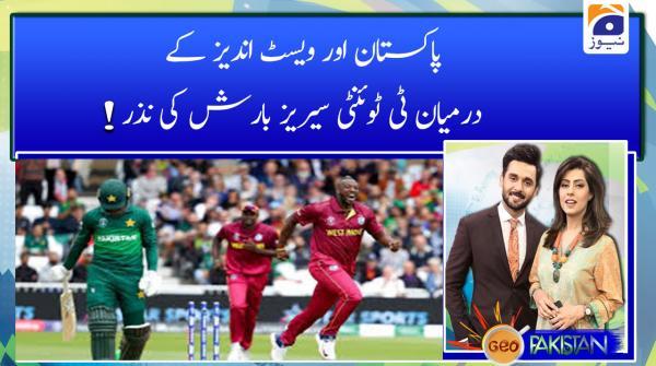 Pakistan or West Indies K Dermiayn T20 Series Barish Ki Nazar