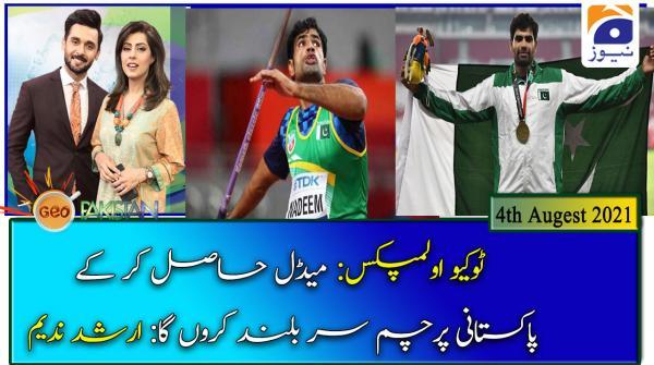 Geo Pakistan   4th August 2021