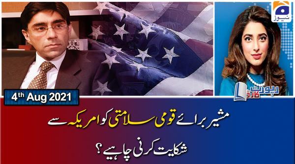 Report Card | Hassan Nisar, Irshad Bhatti, Mehmal Sarfraz & Hafeez Ullah Niazi | 4th August 2021