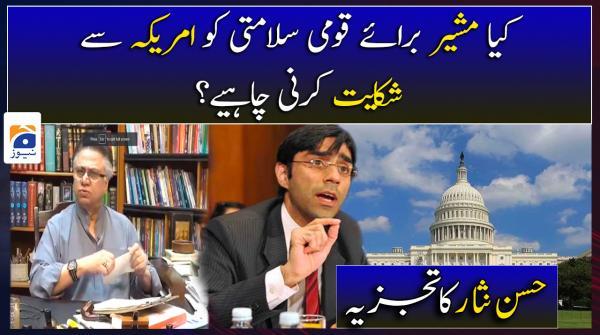 Hassan Nisar ka Tajzia | Kiya Musheer Baray Qaumi Salamti ko America se Shikayat Kerni Chahye?