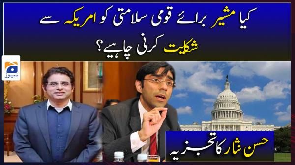 01 Irshad Bhatti | Kiya Musheer Baray Qaumi Salamti ko America se Shikayat Kerni Chahye?
