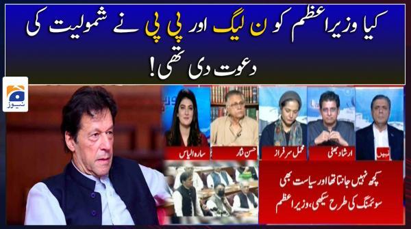 Kiya PM Imran ko PML-N aur PPP ne Shamuliat ki Dawat De Thi?