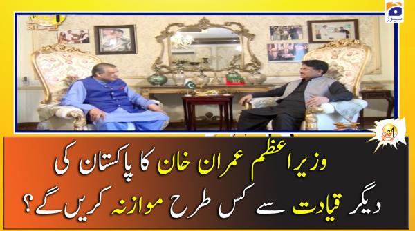 وزیراعظم عمران خان کا پاکستان کی  دیگر قیادت سے کس طرح موازنہ کریںگے؟