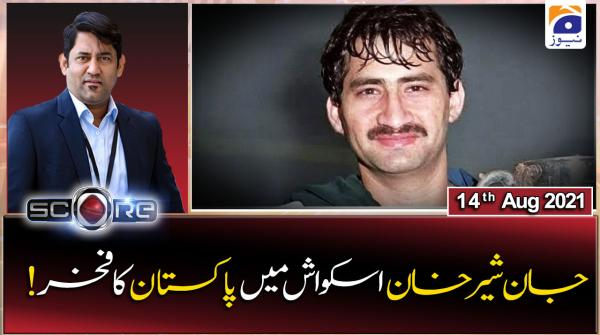 Pakistan's sports legends share their memorable experiences