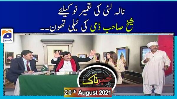 Khabarnaak | Sheikh Sahab (Dummy) | 20th August 2021