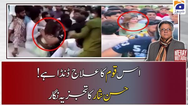 اس قوم  کا علاج ڈنڈا ہے  حسن نثار کا تجزیہ نگار