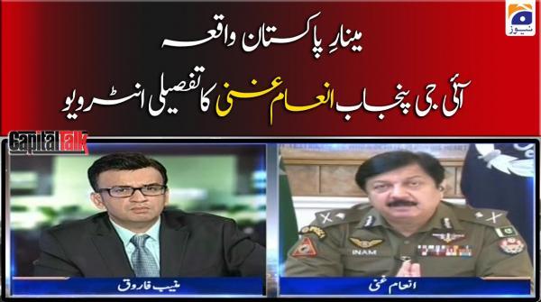 Minar-e-Pakistan incident: Detailed interview of IG Punjab