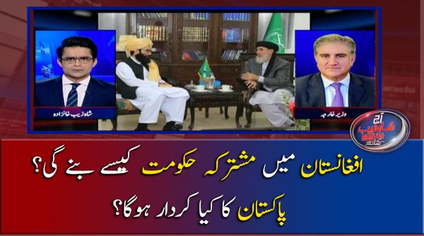 Inclusive govt in Afghanistan: What would be Pakistan's role?