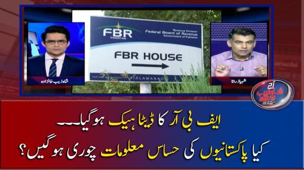 FBR hacking: Sensitive data of Pakistanis stolen?