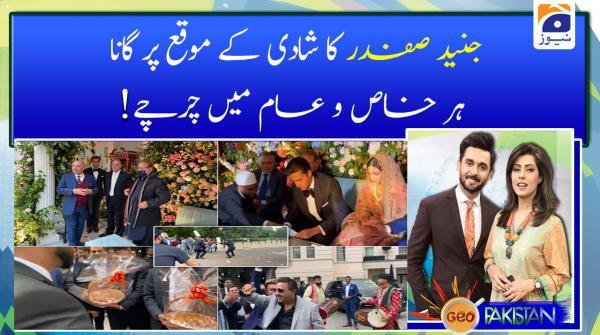 Pakistani social media users comment on Junaid Safdar's singing skills