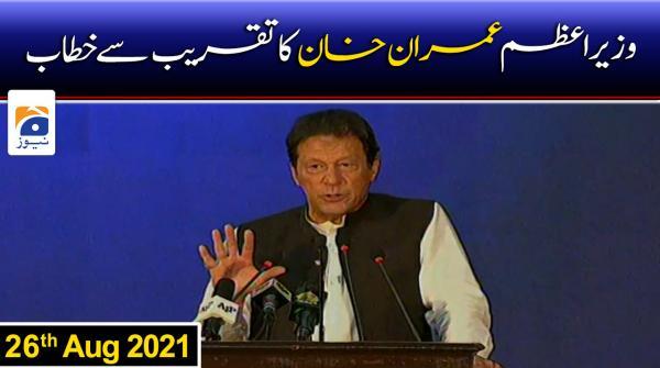 Prime Minister Imran Khan Full Speech at Islamabad | 26th August 2021