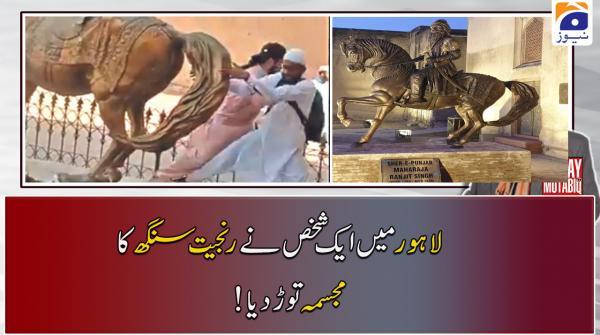 لاہور میں ایک شخص نے رنجیت سنگھ کا مجسمہ توڑ دیا
