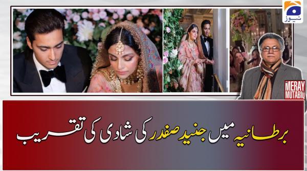 برطانیہ میں جنید صفدر کی شادی کی تقریب: حسن نثار کا تجزیہ