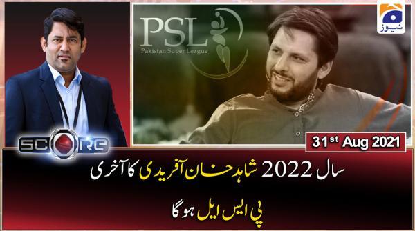 Next PSL season would be Shahid Afridi's last
