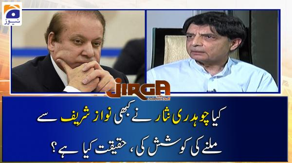 Did Chaudhry Nisar ever try to meet Nawaz Sharif?