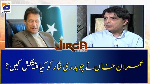 What did PM Imran Khan offer Chaudhry Nisar?