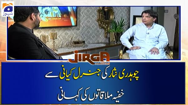 Chaudhry Nisar clears the air on alleged secret meetings with Gen (r) Kayani