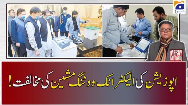 اپوزیشن کی الیکٹرانک ووٹنگ مشین کی مخالفت