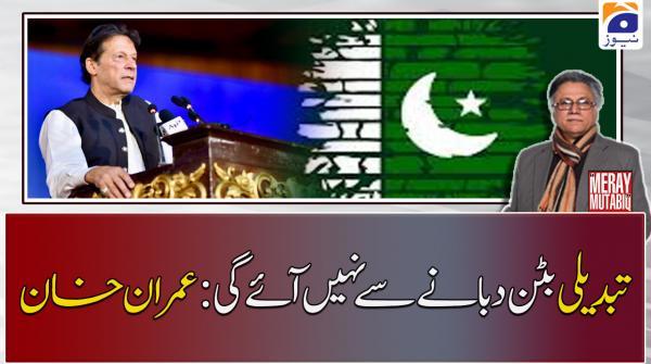 تبدیلی بٹن دبانے سے نہیں آئے گی: عمران خان