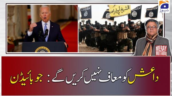 داعش کو معاف نہیں کریں گے : جو بائیڈن
