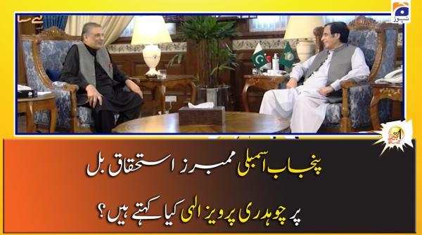 پنجاب اسمبلی ممبرز استحقاق بل پر چوہدری پرویز الہی کیا کہتے ہیں؟