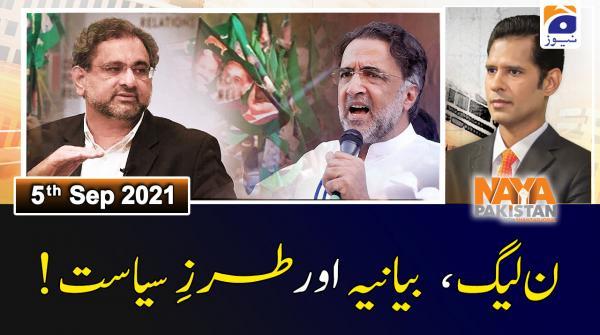 نیا پاکستان ۔05 ستمبر 2021ء
