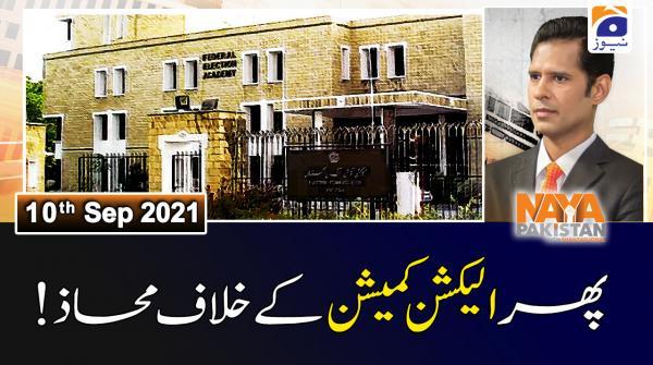 نیا پاکستان ۔ 10 ستمبر 2021