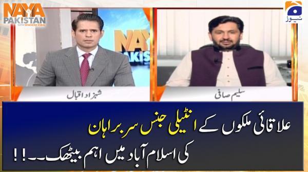 Ilaqai Mulkon ke Intelligence Sarbarhan ki Islamabad mein Bethak