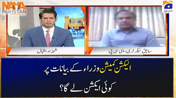 Will the Election Commission take action against PTI ministers?