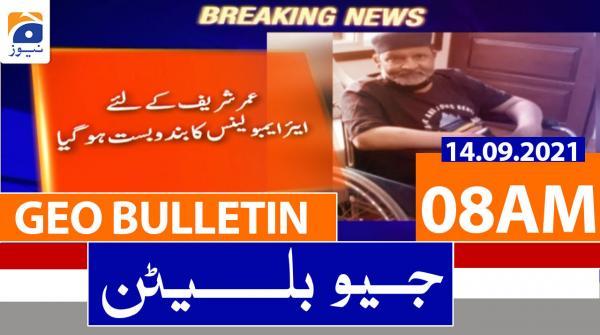 Geo Bulletin 08 AM | 14th September 2021