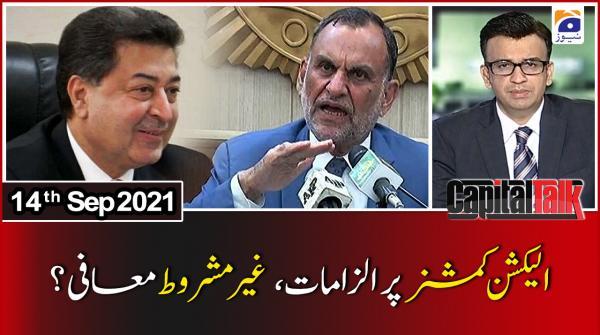 Capital Talk | Muneeb Farooq | 14th September 2021