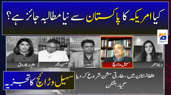Suhail Warraich |  Kia America ka Pakistan se Naya Mutaliba Jaiz Hai