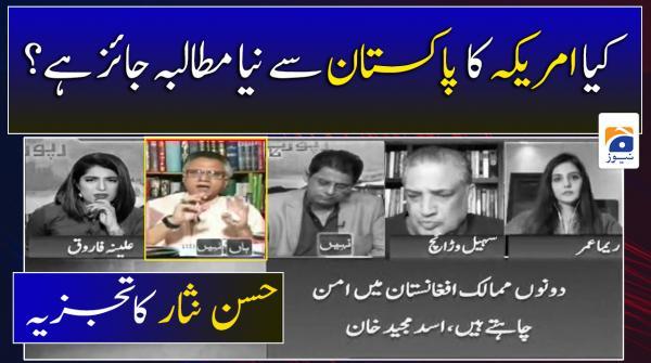 Hassan Nisar |  Kia America ka Pakistan se Naya Mutaliba Jaiz Hai?