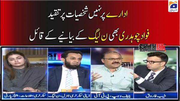 Idare Par Nahin Shakhasiaat Par Tanqeed Fawad Chaudhary Bhi PML-N Ke Bayaniye ke Qail?