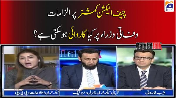 Bribery allegations: What action can ECP take against ministers?